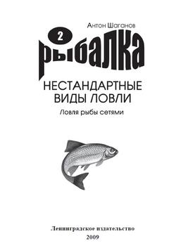 Шаганов - Ловля рыбы сетями